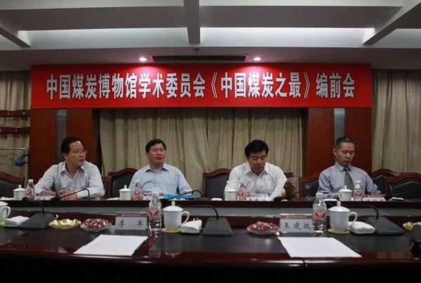 中国煤炭博物馆学术委员会《中国煤炭之最》编前会在开滦举行