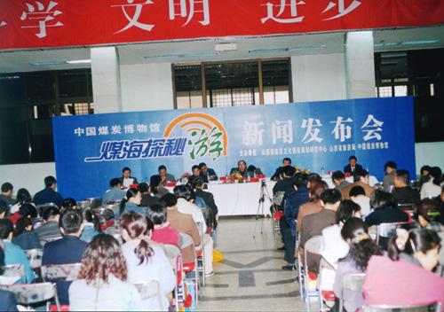2003年8月,煤海探秘游新闻发布会