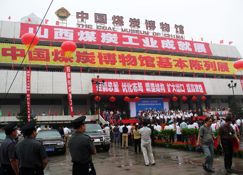 2003年8月8日,山西煤炭工业成就展暨中国煤炭博物馆基本陈列展开幕式