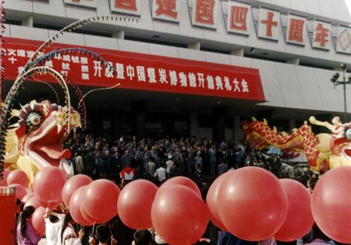 1989年9月30日,中国煤炭博物馆开馆典礼会场