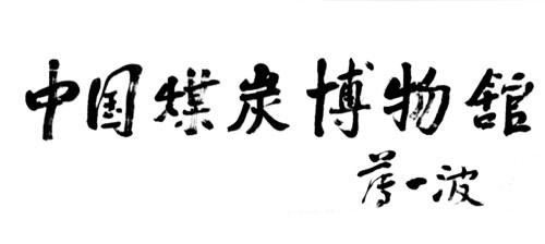 薄一波同志为中国煤炭博物馆提写馆名