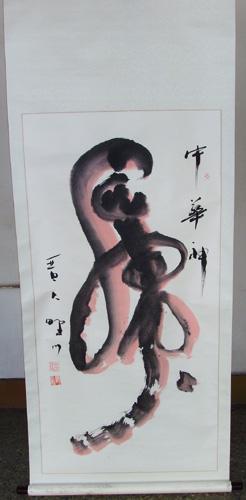 北京野川书画院院长野川先生书写的《中华神》一幅