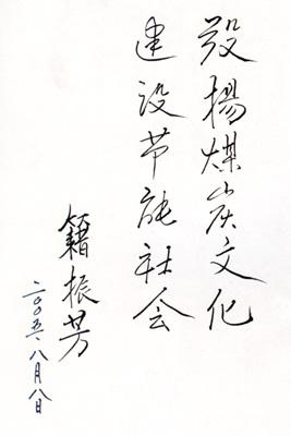 山西省旅游局局长籍振芳同志题词
