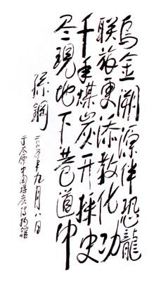 国家旅游局副局长孙刚同志题词