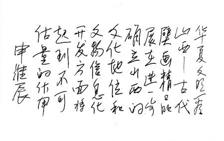 山西省委常委、太原市委书记、省委宣传部原部长申维辰同志题词