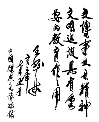 第十届全国人大常委、原山西省委书记王茂林同志题词