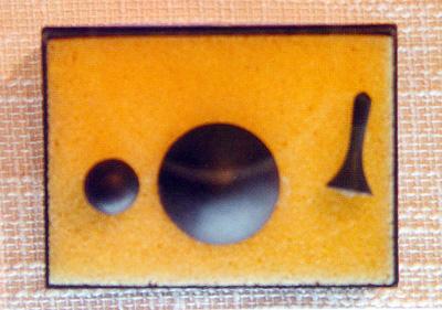 新石器时期煤精制品