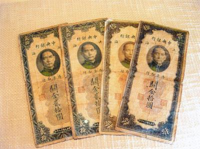 国民时期的纸币