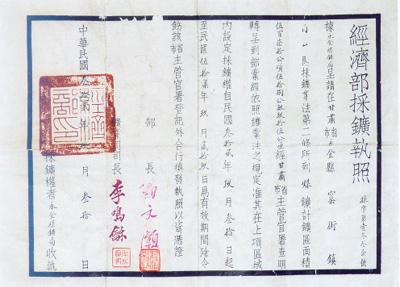 1943年国民政府经济部采矿执照