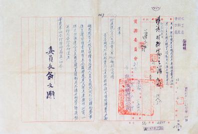 1947年国民政府对阜新煤矿的训令
