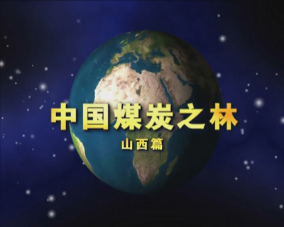 中国煤炭之林——山西篇