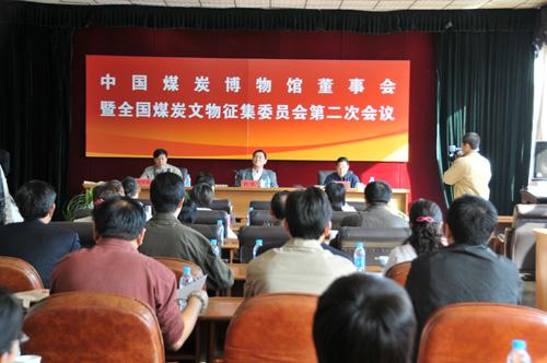 中国煤炭博物馆董事会第二次会议会场