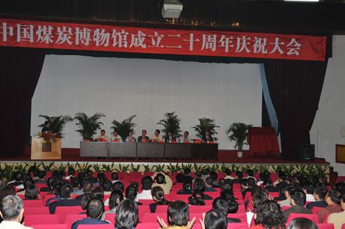 馆庆20周年庆祝大会会场