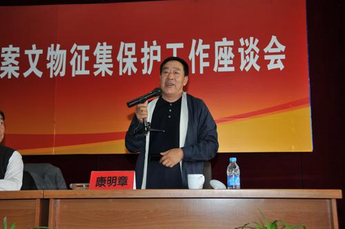 中国煤炭博物馆馆长康明章在文物征集保护工作座谈会上讲话