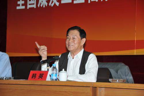 原煤炭工业部副部长韩英在中国煤炭博物馆董事会第二次会议上发表重要讲话
