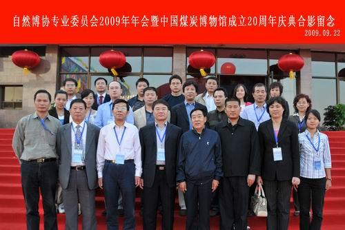 2009年中国自然科学博物馆协会专业科技博物馆委员会2009年年会全体会议代表合影