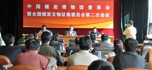 中国煤炭博物馆董事会暨全国煤炭文物征集委员会第二次会议