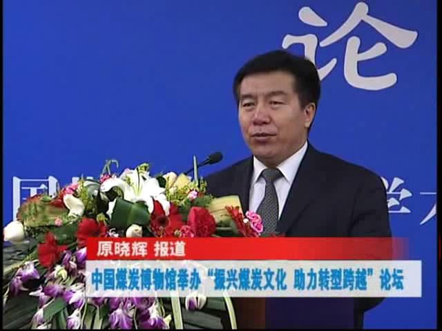 """中国煤炭博物馆举办""""振兴煤炭文化 助力转型跨越""""论坛"""