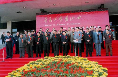 2004年10月21日,山西省各级领导及艺术界专家、学者参加华夏文明看山西•山西古代壁画艺术精品展开幕式