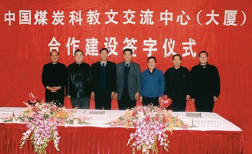 中国煤炭科教文交流中心合作建设签字签字仪式