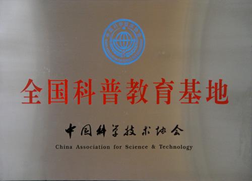2005年11月,中国煤炭博物馆被评为全国科普教育基地