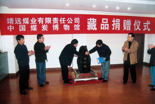 """2006年11月, 靖远煤业有限责任公司向我馆捐赠""""晶虹煤""""藏品仪式"""