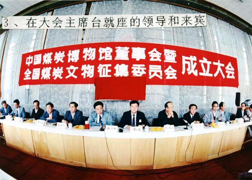 1991年10月9日,中国煤炭博物馆董事会暨全国煤炭文物征集委员会成立大会