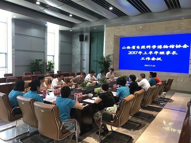 中国煤炭博物馆参加山西省自然博协理事长工