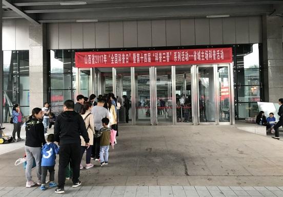 """中国煤炭博物馆参加""""全国科普日""""暨""""科普"""