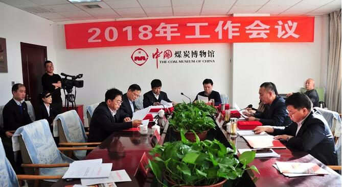 中国煤炭博物馆召开2018年工作会议