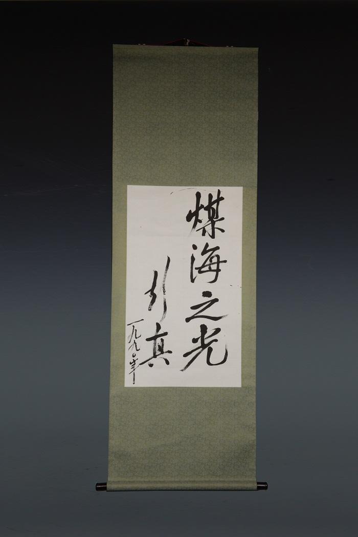 """1990年彭真""""煤海之光""""书法轴"""