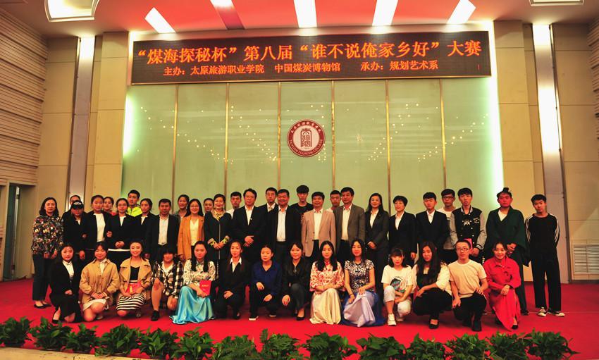 中国煤炭博物馆和太原旅游职业学院共同举办