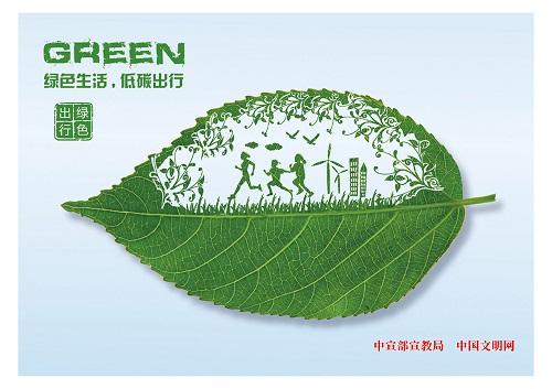《绿色生活,低碳出行》