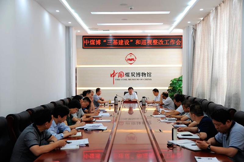 """中国煤炭博物馆召开""""三基建设""""和巡视整改"""