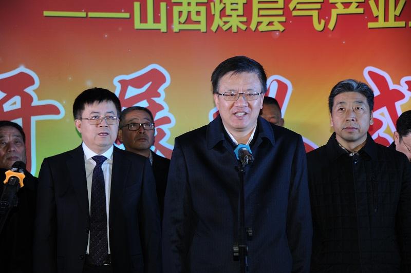贺天才副省长出席山西煤层气产业主题展开展