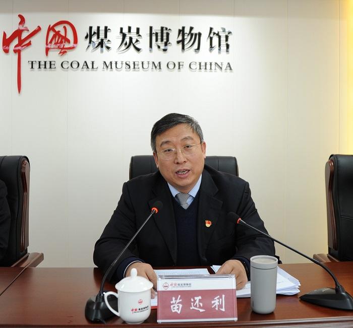 中国煤炭博物馆召开2019年工作会议