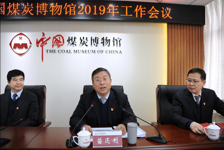 省能源局党组成员、副局长苗还利在中国煤炭博物馆2019年工作会议上作重要讲话