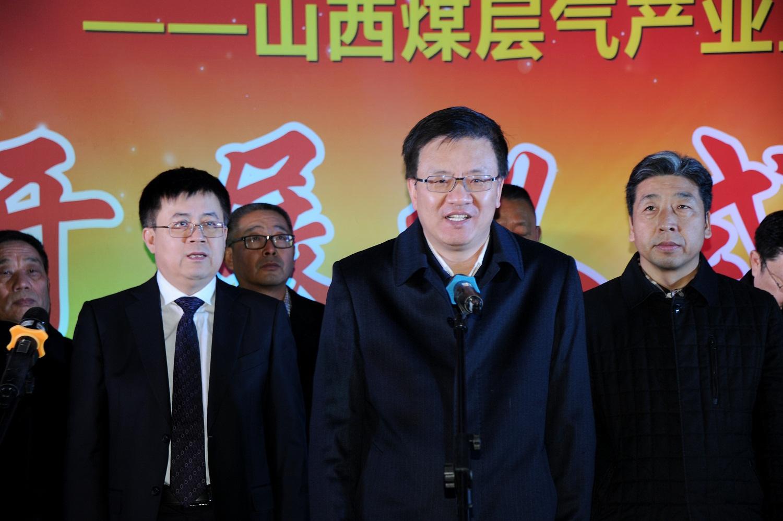 省政府副省长贺天才宣布山西煤层气主题展开展