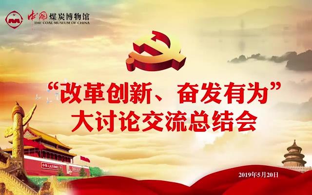 """中国煤炭博物馆召开""""改革创新 奋发有为""""大讨论交流总结会"""