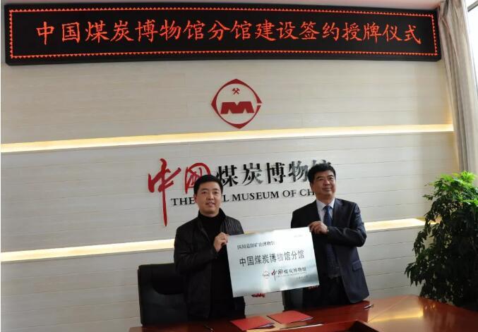 中国煤炭博物馆与三家博物馆签订分馆建设协