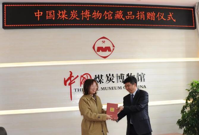 新能源企业为中国煤炭博物馆捐赠藏品