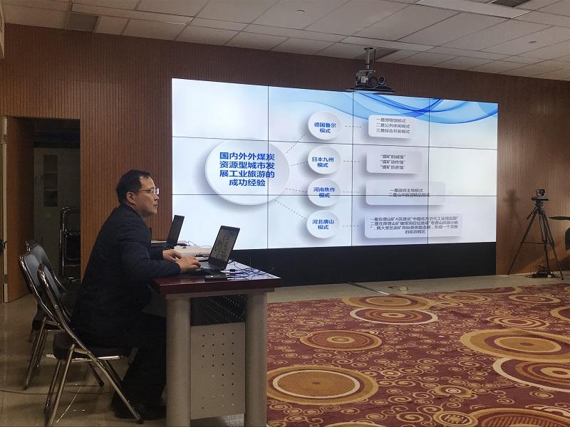 中国煤炭博物馆软科学研究项目顺利通过结题