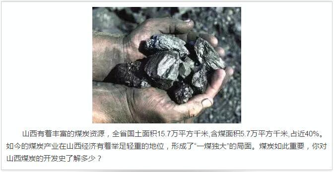 山西煤炭简史