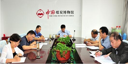 """中国煤炭博物馆召开""""总书记视察山西讲话进"""