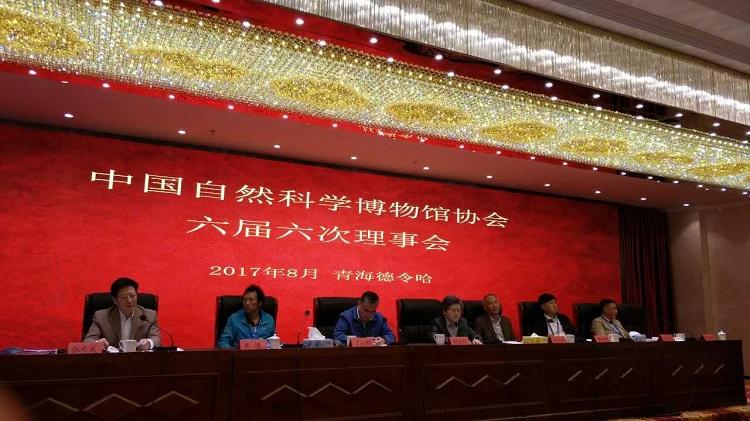 张继宏馆长当选中国自然科学博物馆协会常务