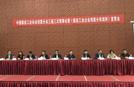 中国煤炭博物馆参加中国煤炭工业协会档案分