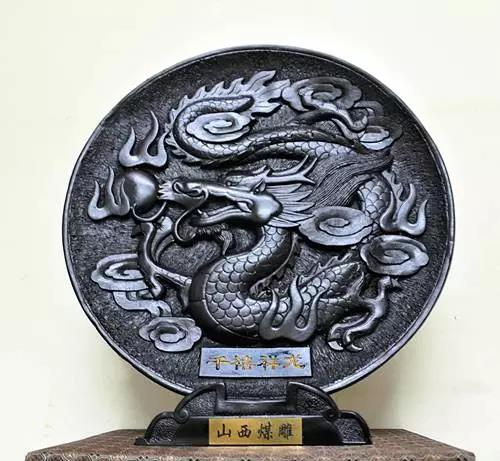中国煤炭博物馆煤精工艺品《千禧祥龙盘》在