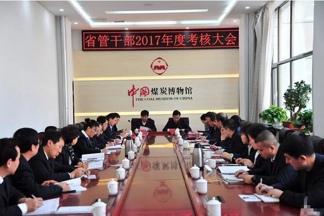 中国煤炭博物馆召开省管干部2017年度考核大
