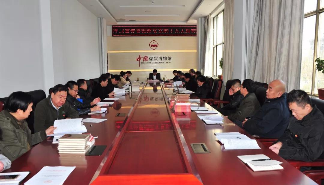 中国煤炭博物馆召开国家一级博物馆运行评估