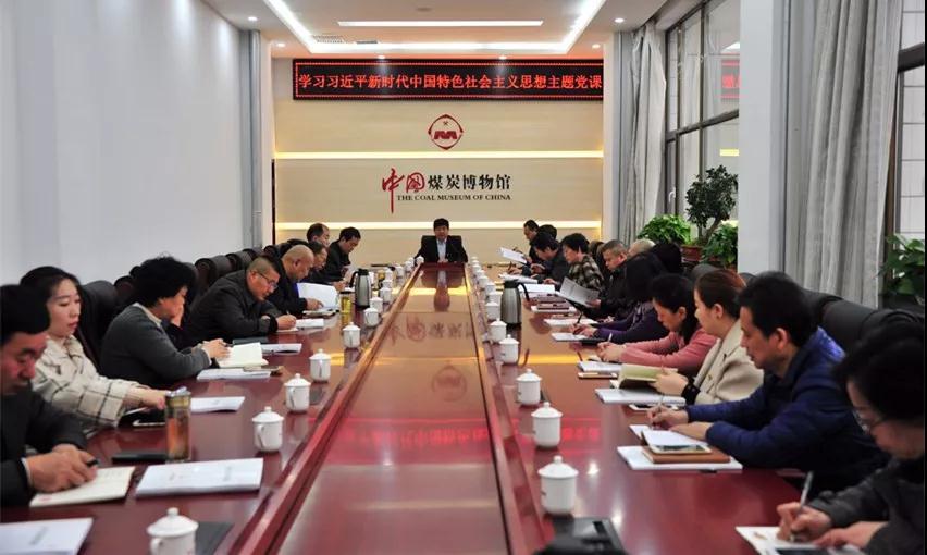 中国煤炭博物馆开展主题党课活动----党委书